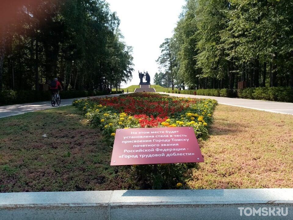 Томичи смогут увидеть эскизные проекты стелы «Томск — Город трудовой доблести»