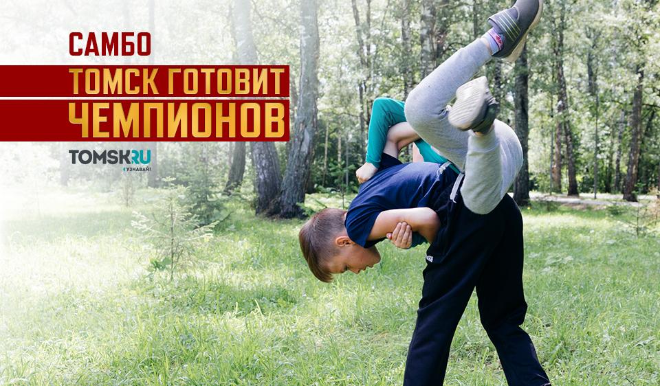 Томск готовит чемпионов #5: самбо!