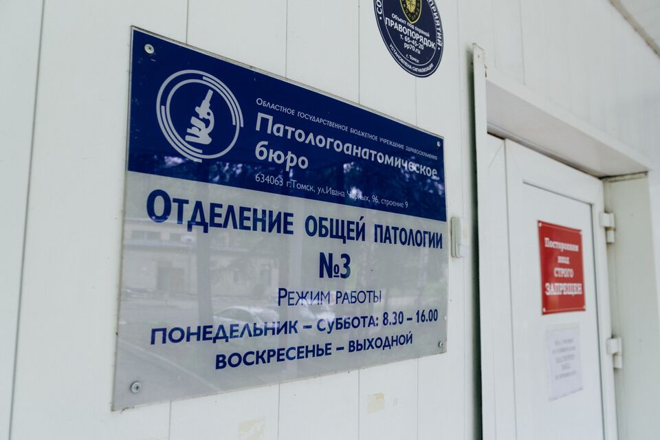 Облздрав потребовал провести проверку в томском морге. Tomsk.ru рассказывает хронологию событий
