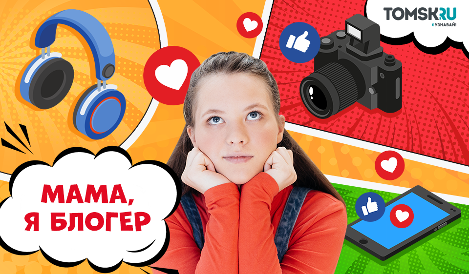 Какая она, жизнь онлайн? Мама, я блогер! 📱 🎬 📸