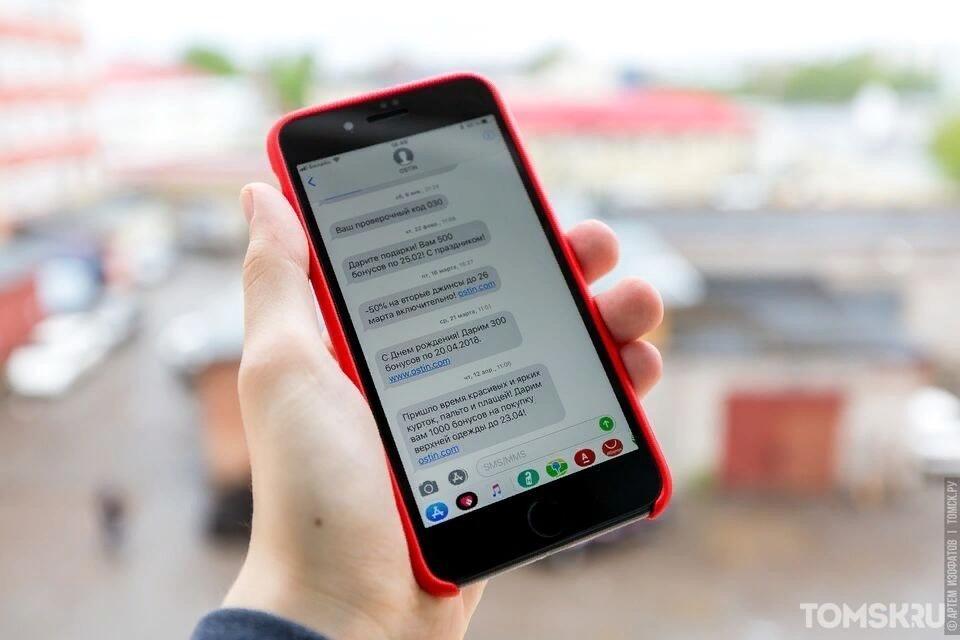 Без рекламы: как удалить свой телефон из базы мошенников?