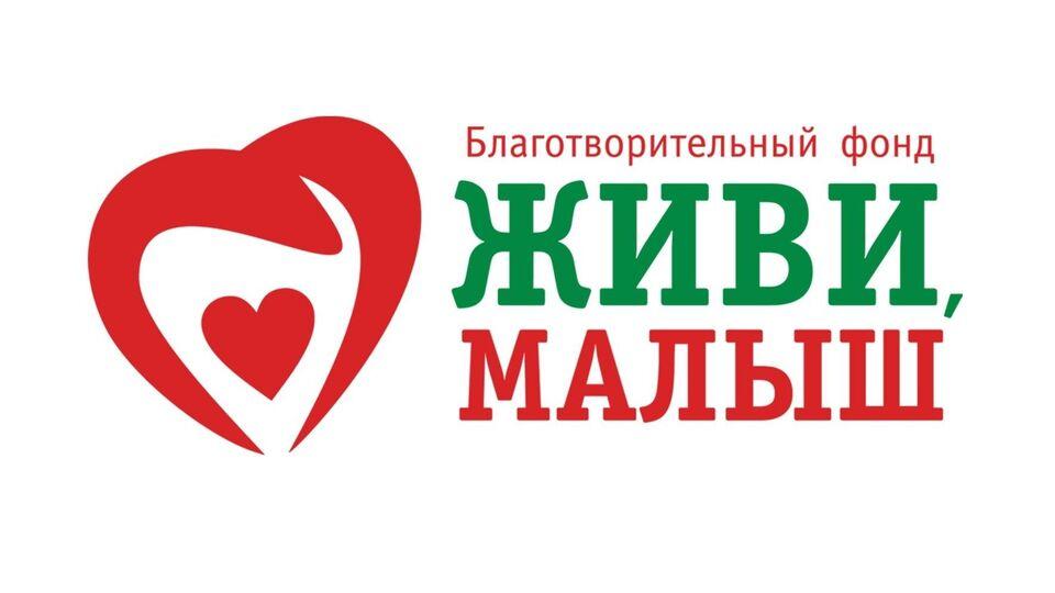 Благотворительный фонд «Живи Малыш» собирает деньги на реабилитацию ребенка