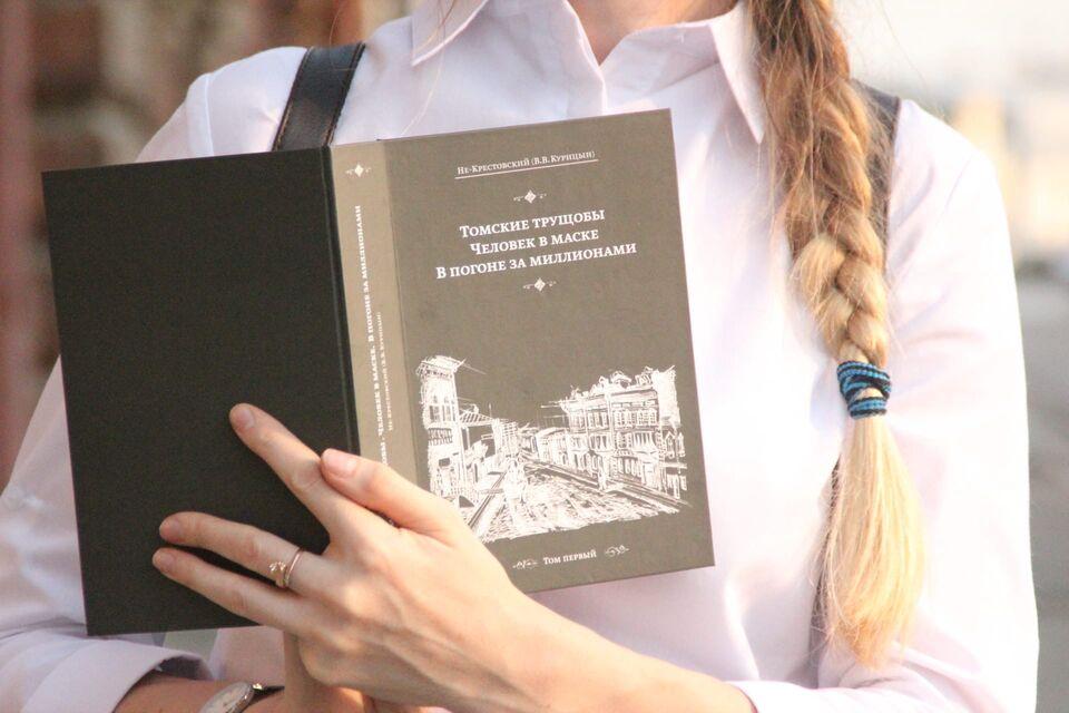 Авантюрные романы вслух: томичи могут присоединиться к литературной акции 📚