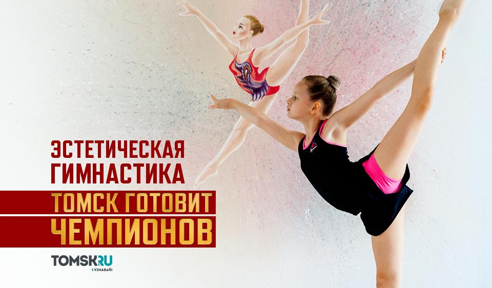 Томск готовит чемпионов: как эстетическая гимнастика превращает девочек в настоящих фей