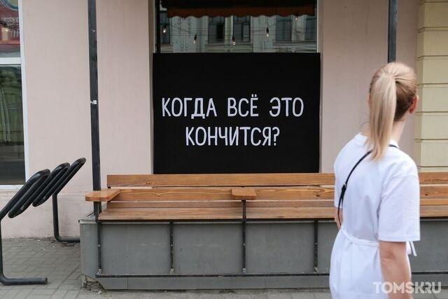 Еще одну смерть от COVID-19 зарегистрировали в Томской области