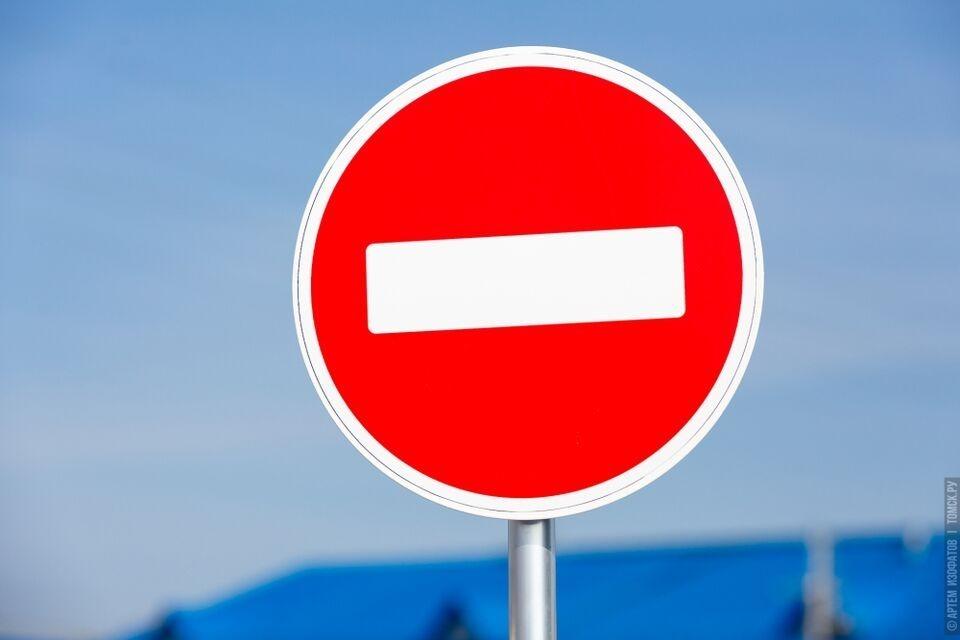 Движение по ул. Савиных в Томске ограничили более чем на 2 недели
