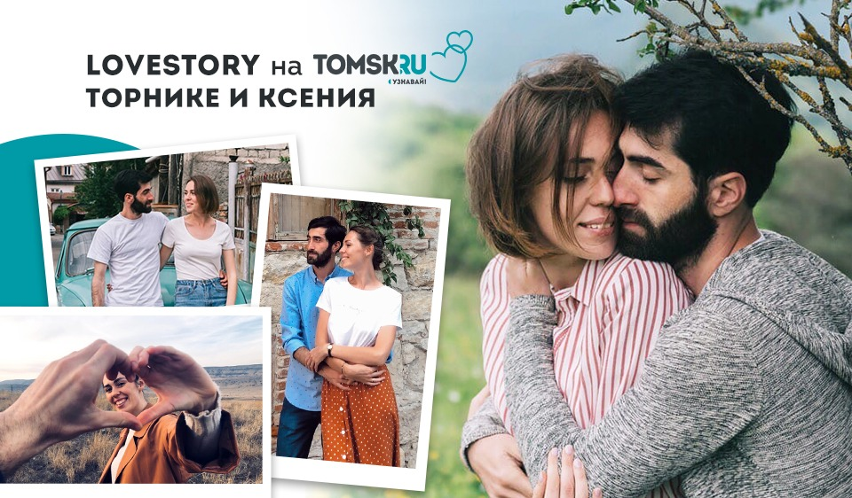 Любовь на разных языках. Торнике и Ксения: она сказала «კი»!