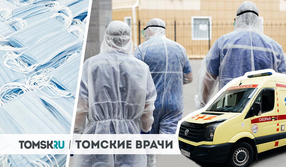 История: томичка бросила работу в частной клинике и пошла спасать пациентов с Covid-19
