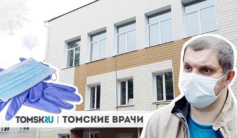 «Не ожидал, что заболею»: томич вылечился от Covid-19. Tomsk.ru побывал на его выписке