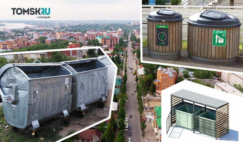 В Томске появились новые мусорные контейнеры: они практичные. Разбираем, как можно улучшить внешний вид на открытых площадках ТКО