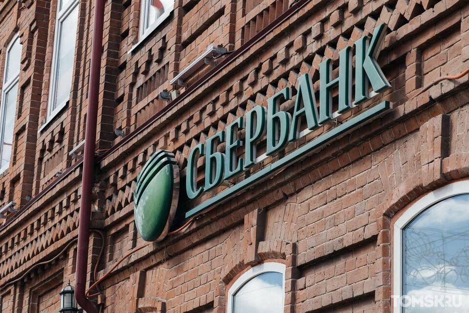 Томский Сбербанк в июле выдал ипотечных кредитов на рекордные 1 млрд рублей
