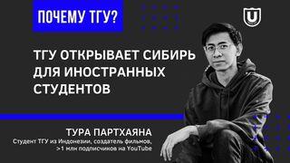От видеоблога о жизни кампуса ТГУ до фильма ужасов: история Тура Партхаяна