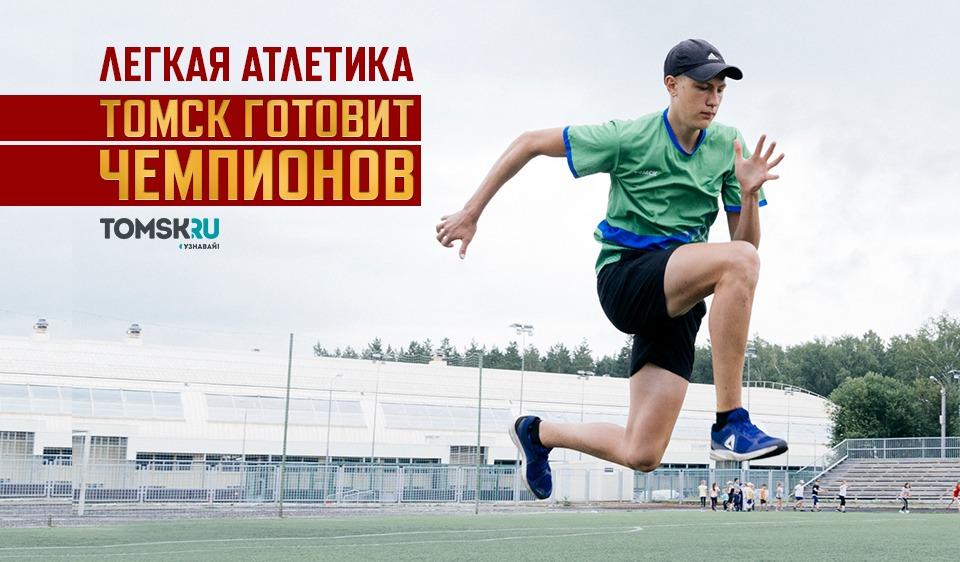 В тройном прыжке: Томск готовит чемпионов по легкой атлетике
