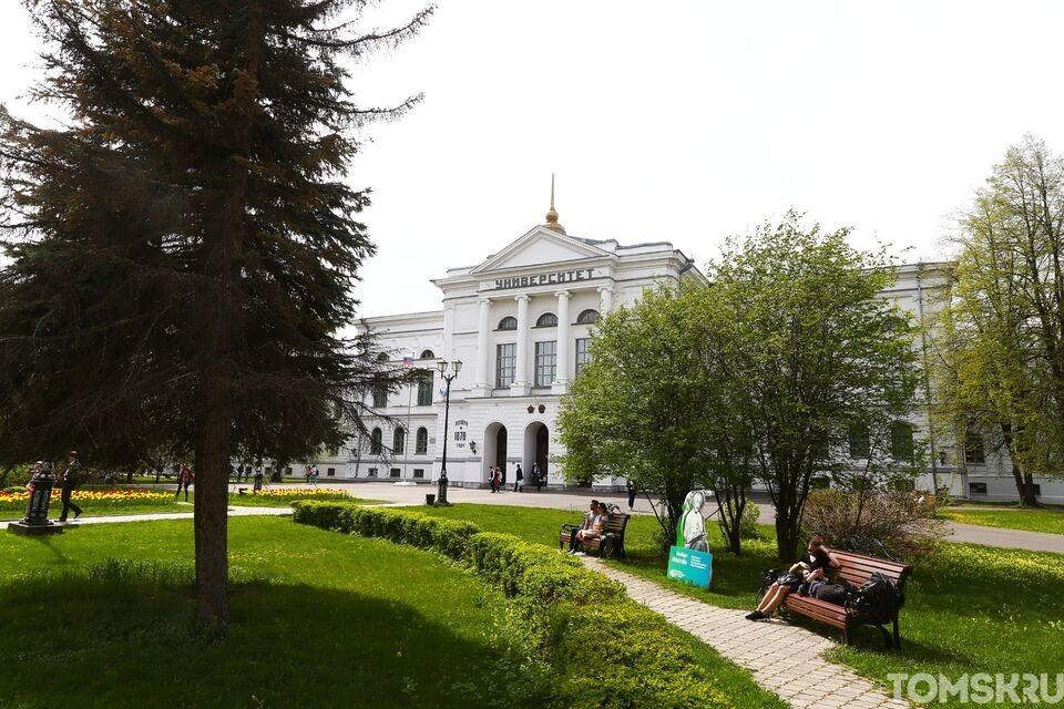 Студенты ТГУ начнут новый учебный год в дистанционном формате