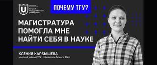 Из международных отношений в любимую биологию: история Ксении Карбышевой