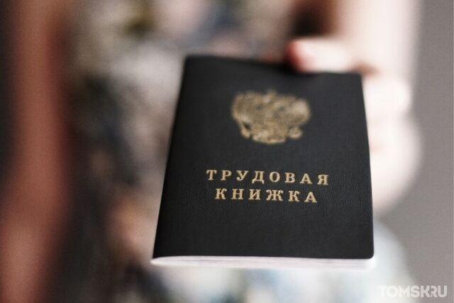 Количество безработных в Томской области увеличилось почти в 2 раза