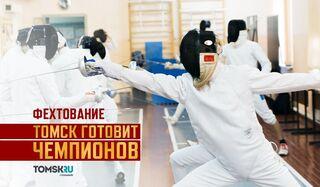 Универсальные спортсмены: Томск готовит чемпионов по фехтованию
