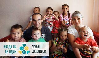 Профессия – родители. 8 детей в семье Шальневых