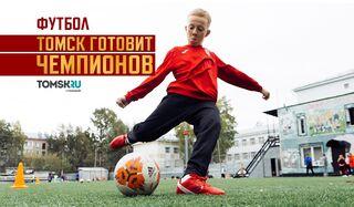 Перспективы всегда есть: Томск готовит чемпионов по футболу