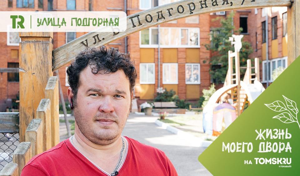 Счастливое детство в центре Томска: как полезно дружить всем двором