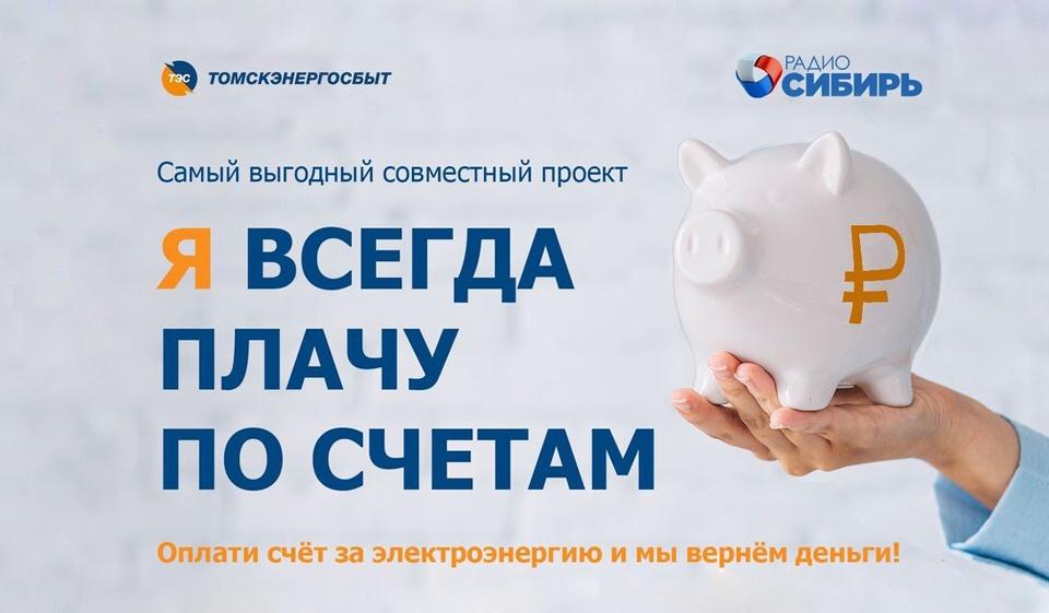 Проект «Я всегда плачу по счетам» продолжается: оплатите счёт за электроэнергию за август и мы вернём вам деньги!