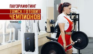 «Брать» фантастический вес с детства: Томск готовит чемпионов по пауэрлифтингу