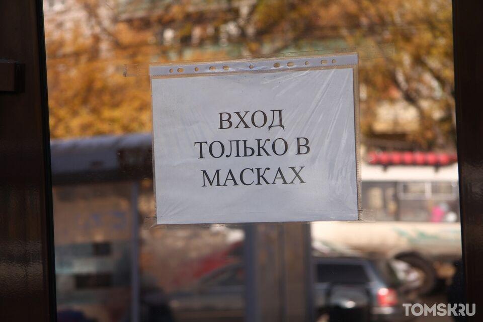 Покупаем маски и перчатки: томичи готовятся к ужесточению режима