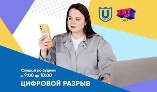 ХИТ FM в Томске и «Эксперты ТГУ»: новое шоу о цифровом неравенстве