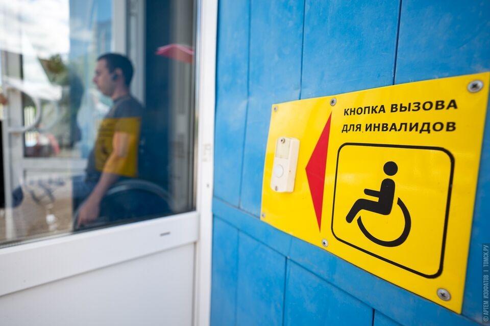 Возможность дистанционного подтверждения инвалидности продлили до 1 марта
