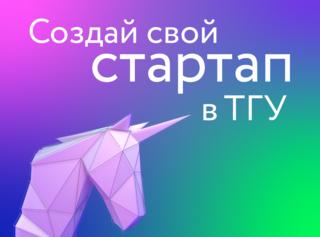 «Архипелаг 20.35»: ТГУ поможет создать стартап по искусственному интеллекту