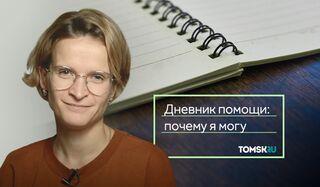 Слышать глазами: как Анна Попелло помогает глухим в Томске