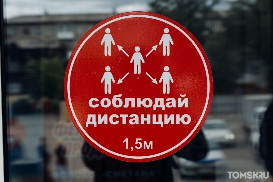 Медики подтвердили еще 194 новых случая COVID-19 в Томской области