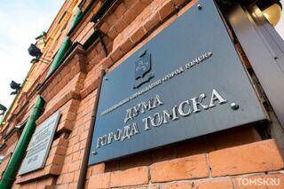 Дальше-то что: бюджет Томска, плато по коронавирусу и дом без фундамента