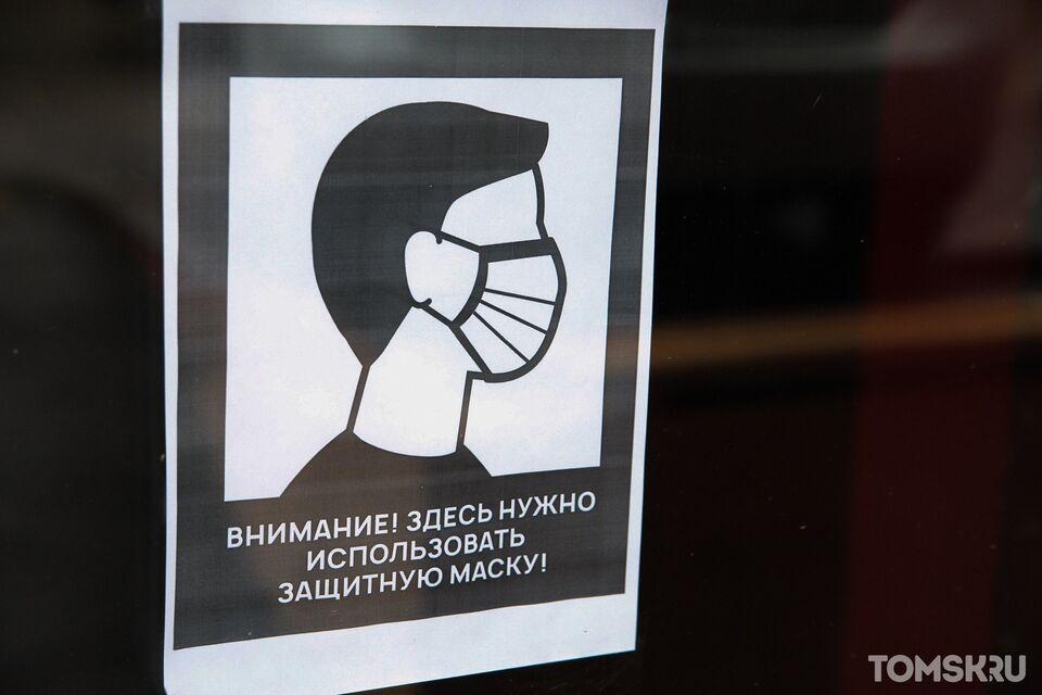 Еще 140 новых случаев заболевания Covid-19 в Томской области