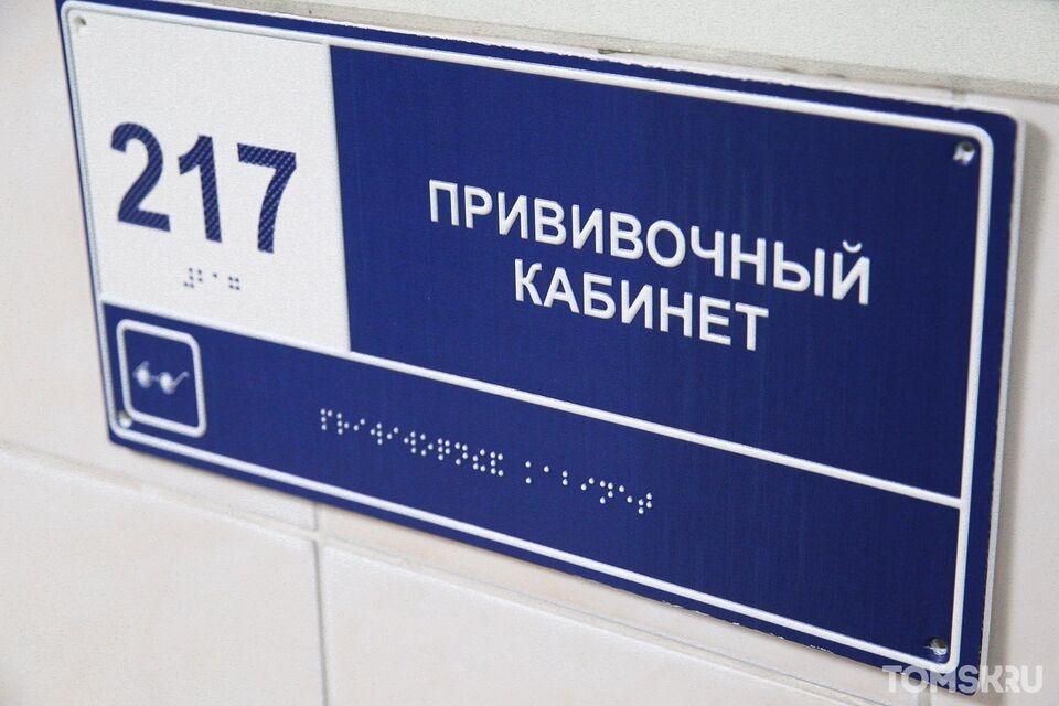 В Томской области изменились приоритеты при вакцинации от коронавируса