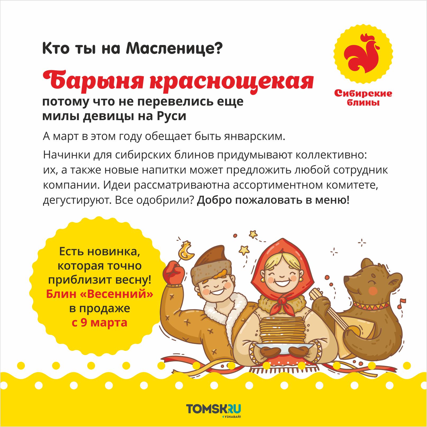 Мамин классик, Домовенок или барыня: выбираем образ на Масленицу с Сибирскими блинами