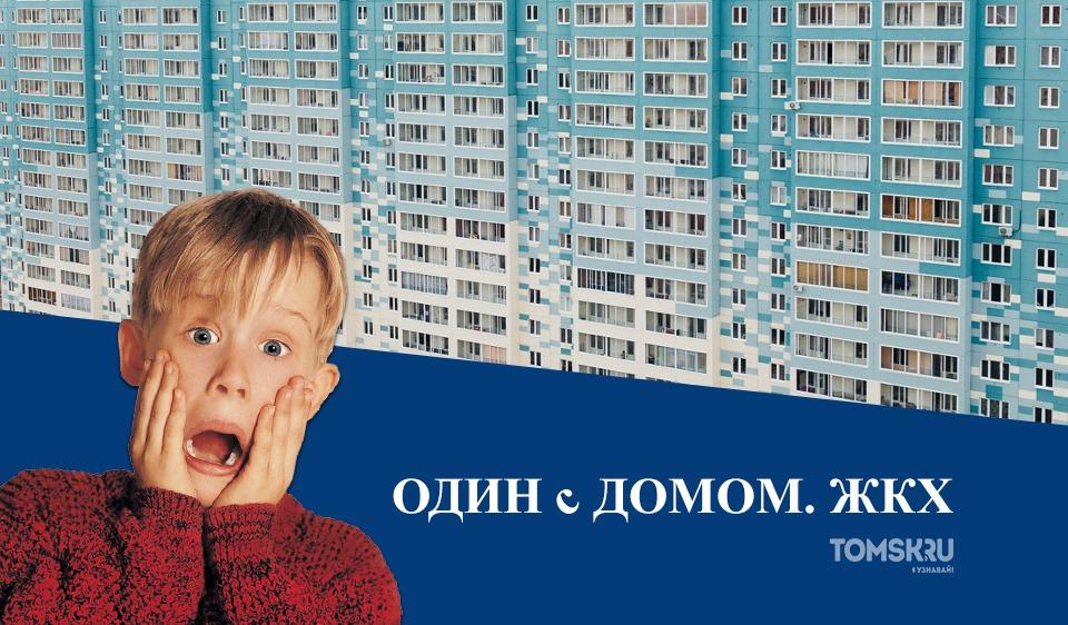 Один с домом: жильцы Радонежского массово отказываются от управляющей компании