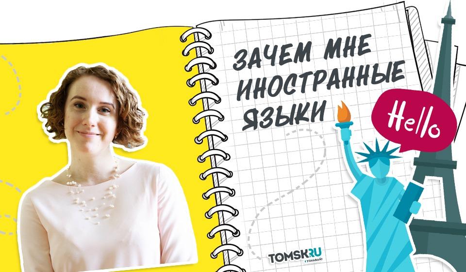 Говоришь на одном языке — справишься и с другими: учение с увлечением