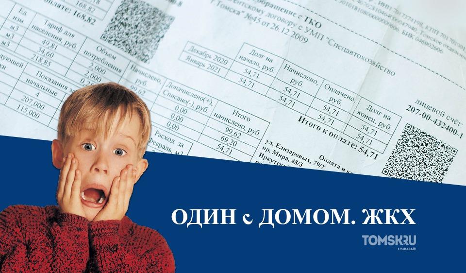 Один с домом: можно ли законно не платить за коммуналку, если в квартире нет жильцов