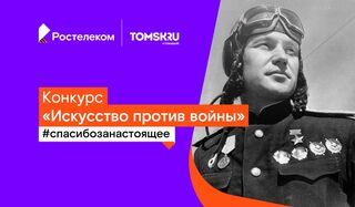 Розыгрыш от Ростелекома: проведи день в компании военной киноленты и приятных подарков