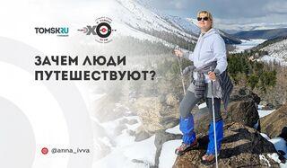 Подкаст Анны Ивановой: #ЗАЧЕМ_ЛЮДИ_ПУТЕШЕСТВУЮТ ✈