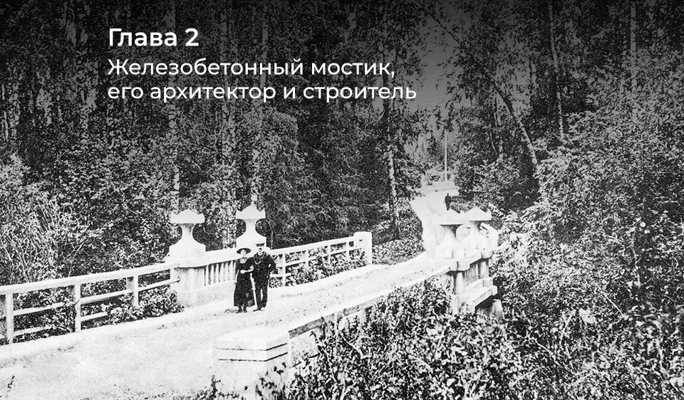 Запутанная история старинного моста в роще ТГУ: как появился, почему засыпан и куда делась речка под ним