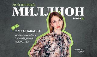 «Мой миллион – это картины»: как в Томске держать на плаву частный музей