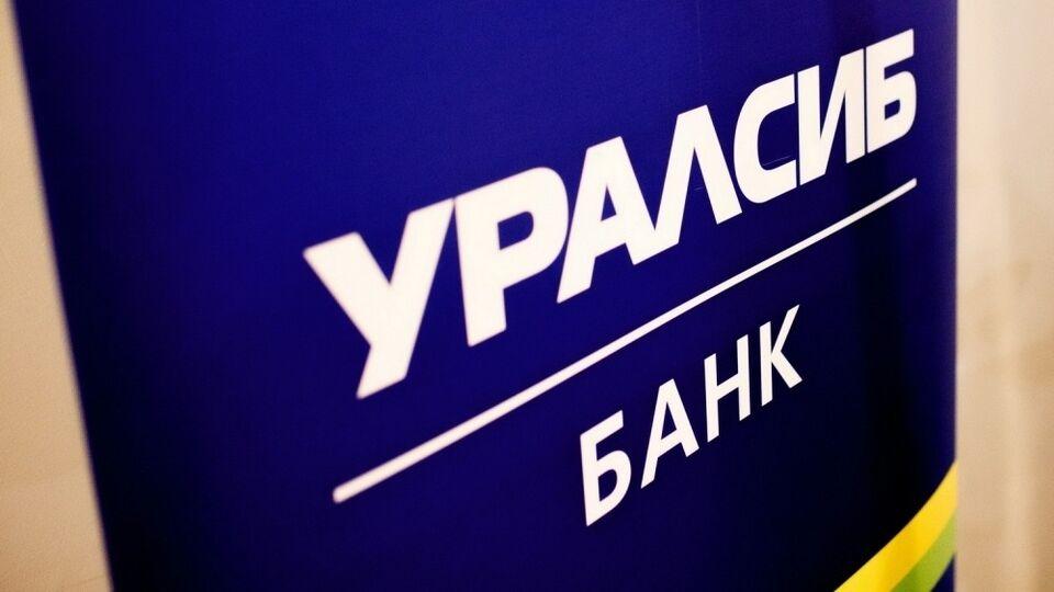 Банк Уралсиб увеличил объем ипотечных кредитов на покупку нового жилья в 1,6 раза
