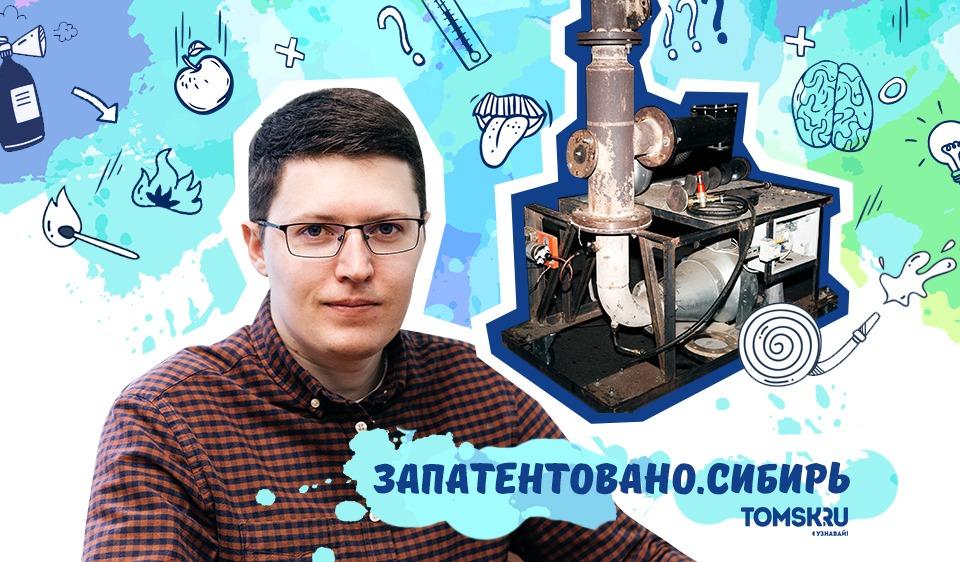 Дракон Петрович: установка томича помогает узнавать направление и скорость лесных пожаров