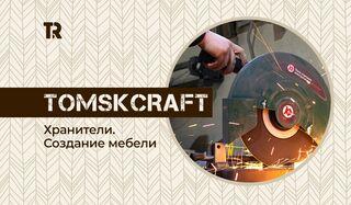 Томич выгорел на работе и начал производить лофтовую мебель. Овладеть магией огня и делать искусство: TomskCraft
