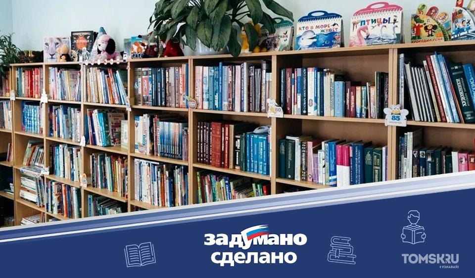 Задумано. Сделано: в Томской области в 12-й раз выявят самые читающие семьи