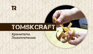 TomskCraft: прут и береста — правая и левая рука. Томичка создает сплетения и сохраняет народные традиции