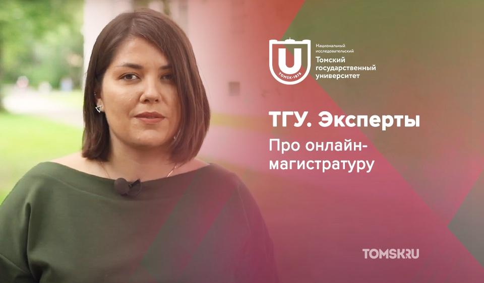 Эксперт ТГУ: кому подходит онлайн-магистратура?