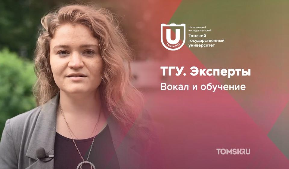 Эксперт ТГУ: как вокал помогает изучать иностранные языки